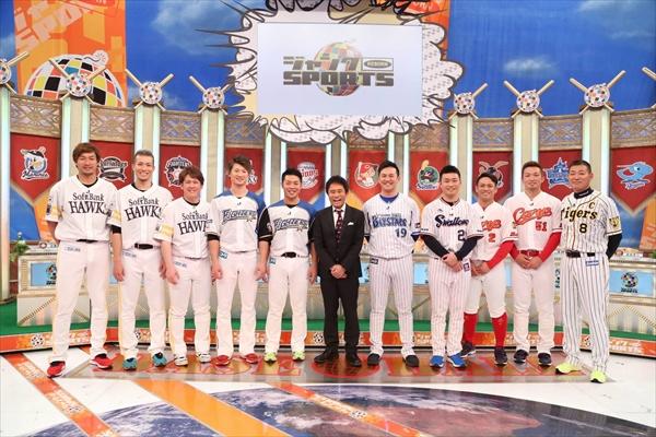 年俸総額20億円超えのスター選手が集結!『ジャンクSPORTS プロ野球一斉調査SP』1・6放送