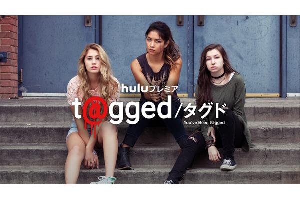 Huluプレミア「t@gged/タグド」シーズン1 予告編&場面写真解禁