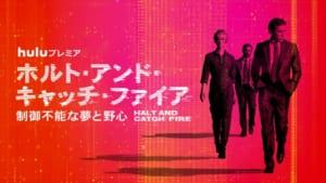 Huluプレミア「ホルト・アンド・キャッチ・ファイア 制御不能な夢と野心」シーズン1