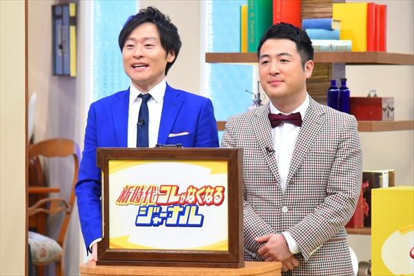 和牛が報道番組に初出演「これを機にニュースの顔に」『池上彰のどーなる?ジャーナル』1・1放送