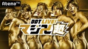 『DDT LIVE!マジ卍超~新春お年玉スペシャル!全席2000円興行!2019~』