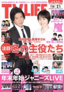 TVLIFE 3号(表紙:木村拓哉&長澤まさみ)