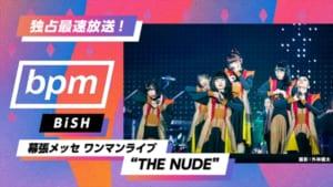 """「独占最速放送!BiSH幕張1万7千人ワンマン""""THE NUDE""""~bpm #113」"""