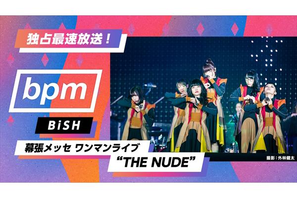 "BiSH""幕張メッセ1万7千人単独ワンマン""AbemaTVで2・2独占最速放送"