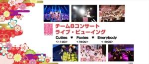 AKB48チーム8の新春コンサート