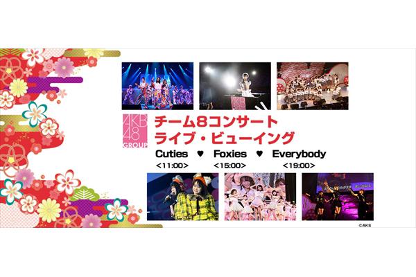 AKB48チーム8の新春コンサート3公演 ライブビューイング決定