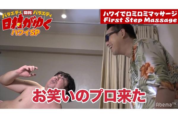 ハワイロケ恒例!?日村勇紀、設楽統のサプライズ登場に「あ、出た!」