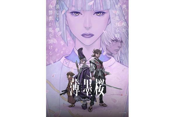 キャラデザインは桂正和『薄墨桜-GARO-』BD&DVD 3・20発売決定