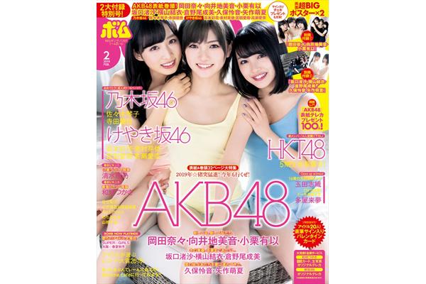 AKB48 岡田奈々・向井地美音・小栗有以が表紙巻頭!「BOMB2月号」発売中