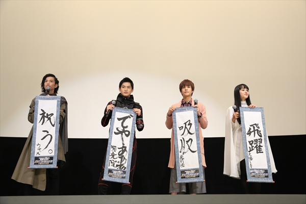 『仮面ライダー平成ジェネレーションズ FOREVER』大ヒット御礼!応援上映会