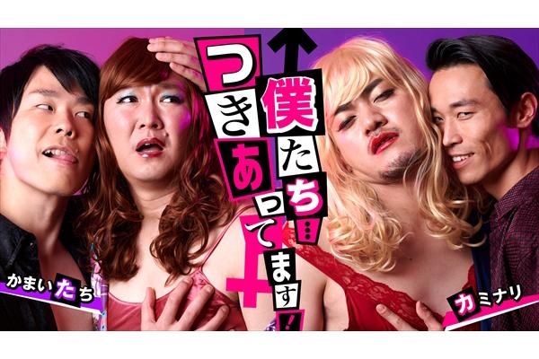 SKE48・須田亜香里「須田史上1番刺激的な番組」『僕たち…つきあってます!』1・14スタート