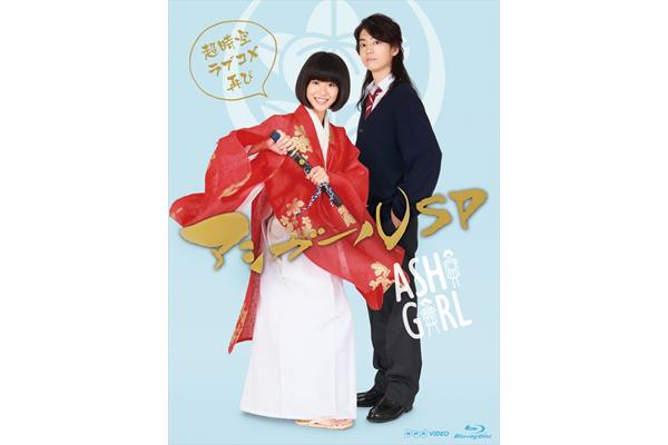 黒島結菜×伊藤健太郎『アシガールSP』BD&DVD 4・2発売!コメント動画公開