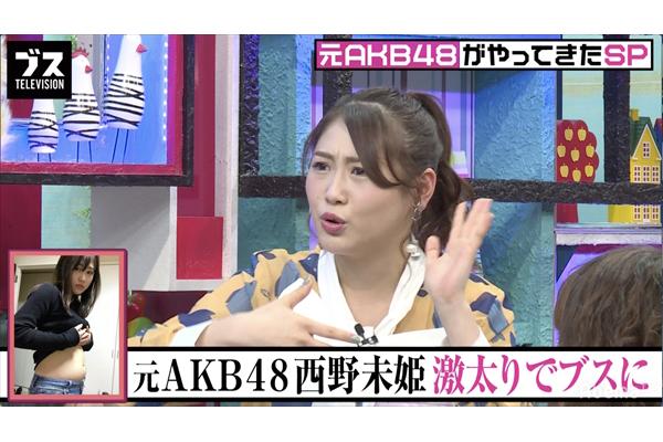 """元""""第2のまゆゆ""""西野未姫「ブスだ!誰だ?と思ったら自分で…」『「ブス」テレビ』1・14放送"""