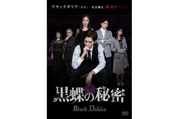染谷俊之主演のサスペンス・ミステリー「黒蝶の秘密」DVD 3・6発売