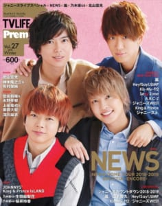 表紙はNEWS!TVLIFE Premium Vol.27