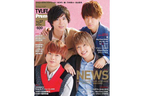 表紙はNEWS!TVLIFE Premium Vol.27/1月16日(水)発売