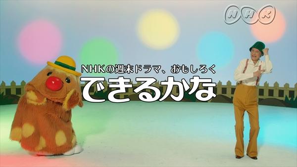 「NHKの週末ドラマ、おもしろくできるかな」