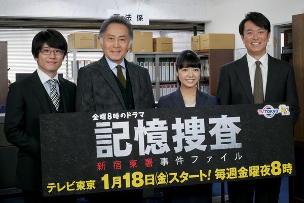 金曜8時のドラマ「記憶捜査~新宿東署事件ファイル~」