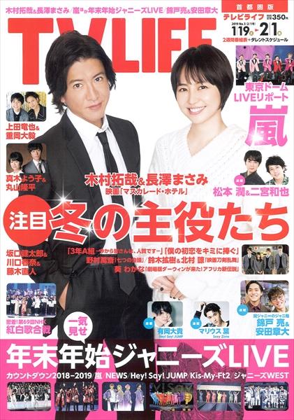 TVLIFE3号(表紙:木村拓哉&長澤まさみ)