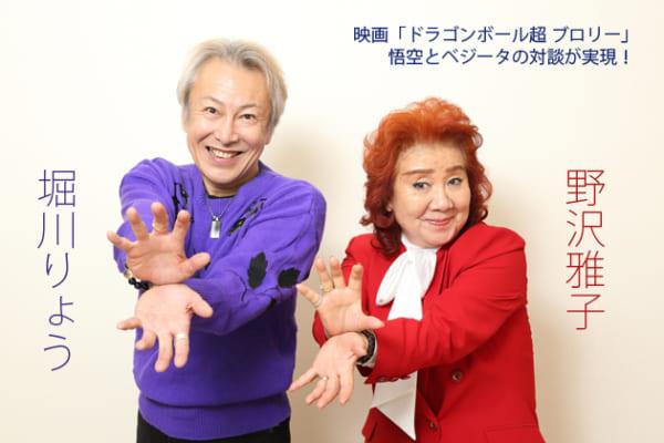 悟空とベジータの対談が実現!野沢雅子×堀川りょうインタビュー 映画「ドラゴンボール超 ブロリー」