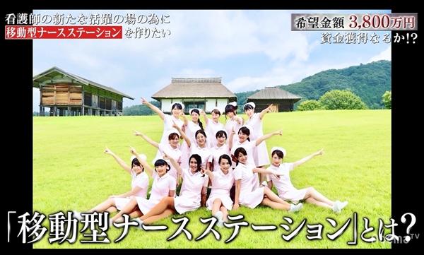 『10億円会議 supported by 日本財団』