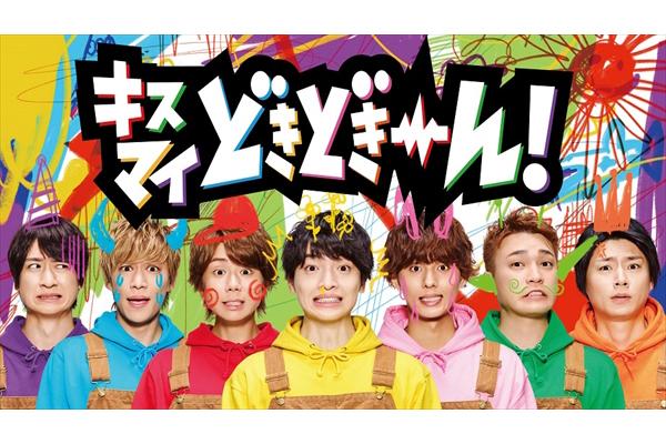 『キスマイどきどきーん!』メインビジュアル公開