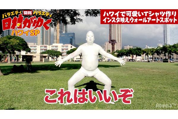 日村勇紀、全身白塗りでインスタ映え!?『日村がゆく』ハワイSP 1・16放送