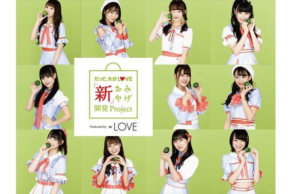 指原莉乃プロデュース・=LOVEの初挑戦!『だって、大分LOVE「新」おみやげ開発Project』ムービー公開中