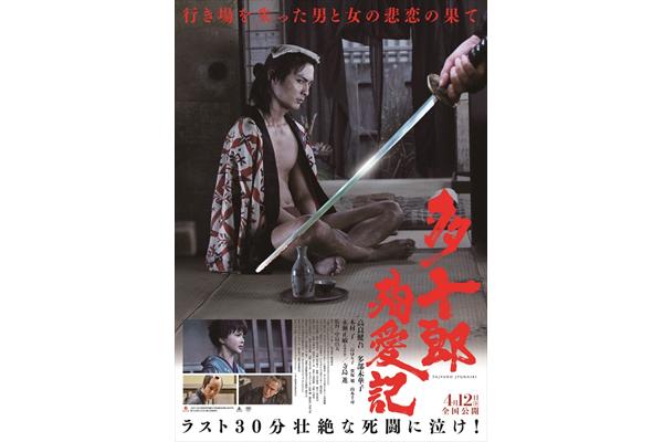 映画「多十郎殉愛記」高良健吾の色気あふれるポスタービジュアル解禁