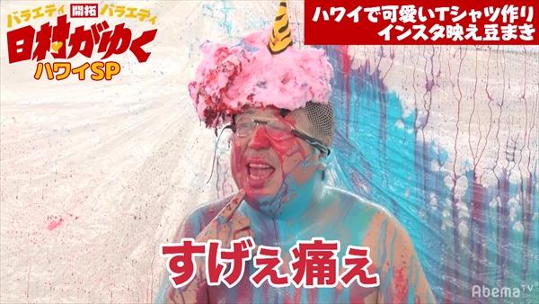 『日村がゆく』