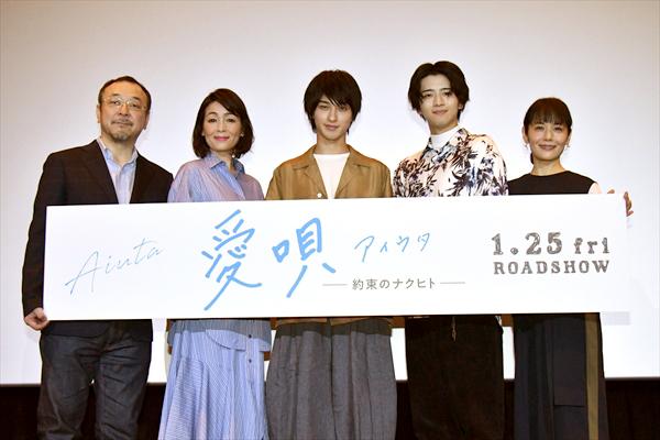 横浜流星「親に感謝を伝えるきっかけに」映画「愛唄」親子試写会