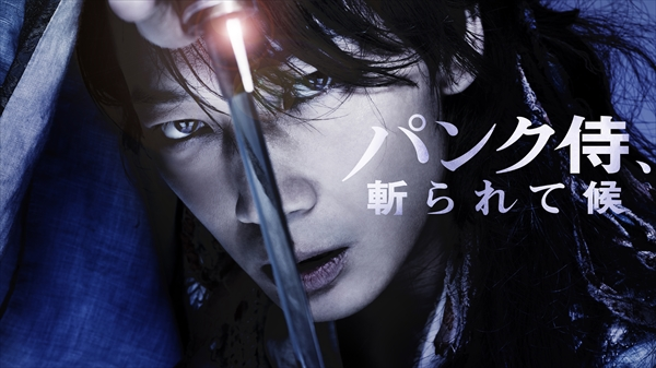dTVオリジナル映画「パンク侍、斬られて候」