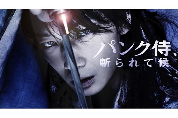 綾野剛主演「パンク侍、斬られて候」Twitterで1・19に24時間無料配信
