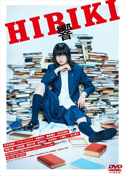 『響-HIBIKI-』