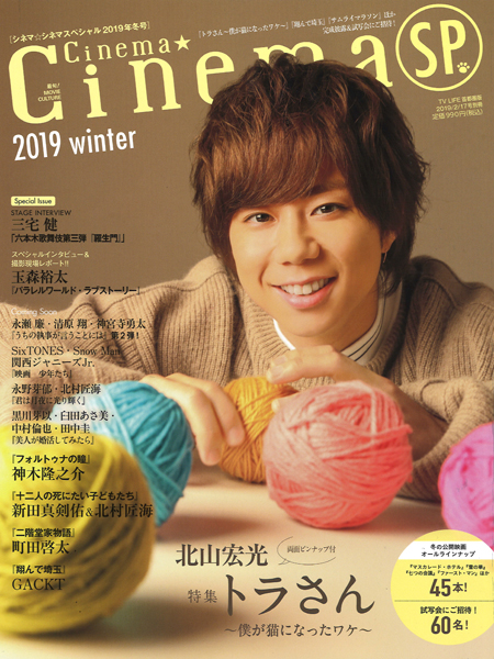 「Cinema☆Cinema SP.2019 winter」