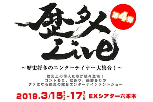 「歴タメLive第4弾」開催決定!溝口琢矢、太田将熙、陳内将ら第一弾キャスト発表