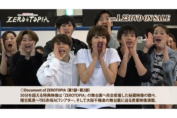 柚希礼音&西川貴教W主演の地球ゴージャス「ZEROTOPIA」DVD特典映像一部公開