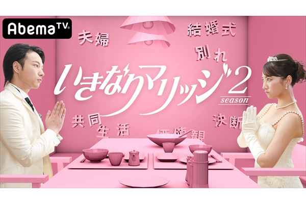 """元あいのり・嵐が""""1か月で結婚""""を目指す!桃も応援!『いきなりマリッジ2』2・2スタート"""