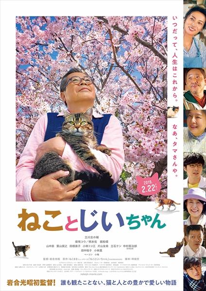 映画「ねことじいちゃん」