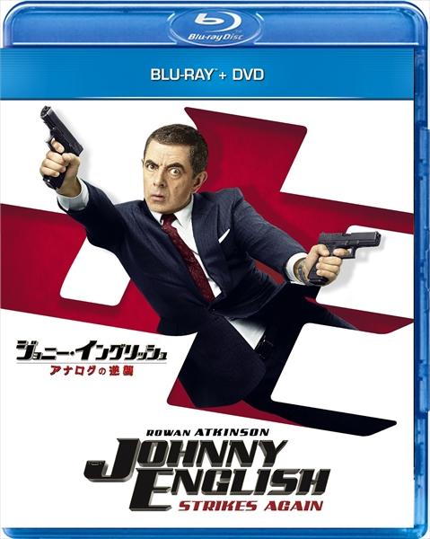 映画『ジョニー・イングリッシュ アナログの逆襲』