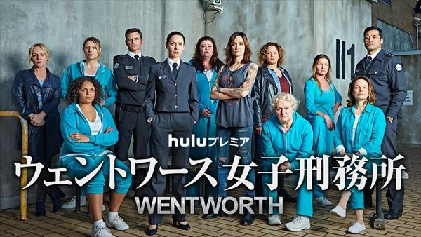 Huluプレミア「ウェントワース女子刑務所」シーズン6