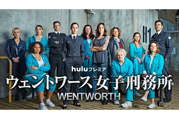 Huluプレミア「ウェントワース女子刑務所」シーズン6 場面写真解禁!2・19から独占配信
