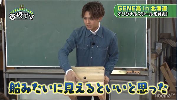 『GENERATIONS高校TV』