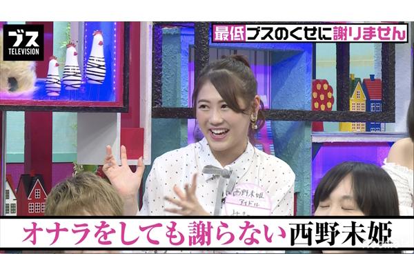 元AKB48・西野未姫「オナラが出たら人に浴びせさせるし謝らない」