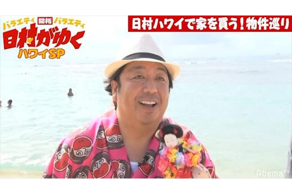 バナナマン日村、ハワイで家を買う!?島田秀平と物件巡り『日村がゆく』1・23放送
