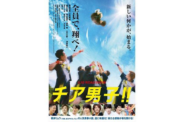 横浜流星・中尾暢樹のW主演作「チア男子!!」が5・10公開!主題歌は阿部真央「君の唄(キミノウタ)」
