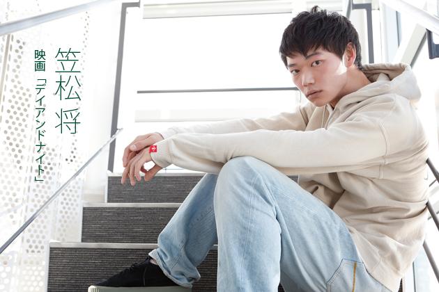 笠松将インタビュー「人として成長できた時に俳優としてのステージを一段上がっていける」映画「デイアンドナイト」
