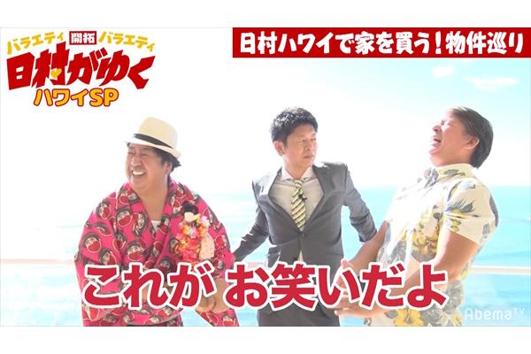 """バナナマン日村、ハワイの強烈キャラ""""クリちゃん""""を絶賛「これがお笑いだよ」"""