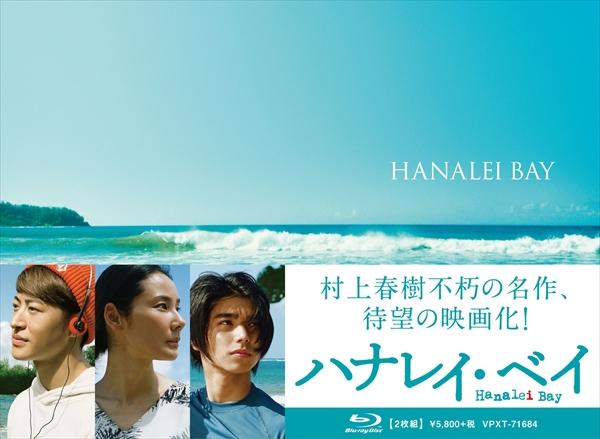 映画「ハナレイ・ベイ」