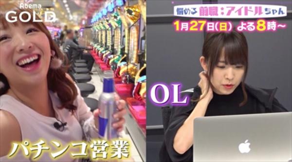 『悩める前職:アイドルちゃん~アイドルやめて何するの?~』